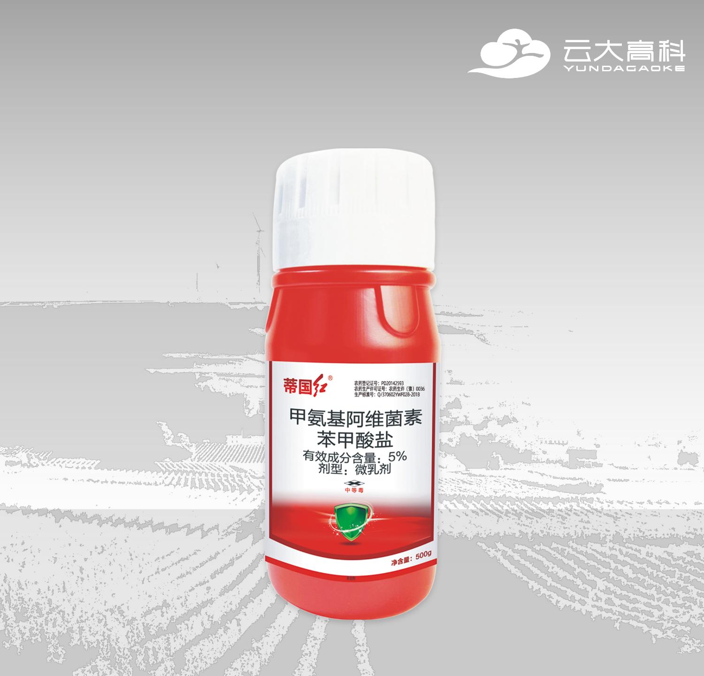 蒂国红®甲氨基阿维菌素
